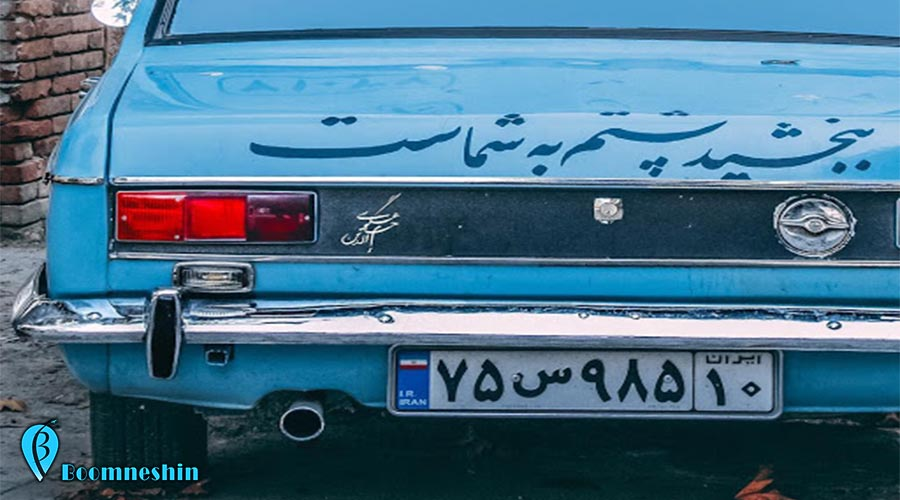 ۱۰ سنت فرهنگی که فقط ایرانی ها دارند
