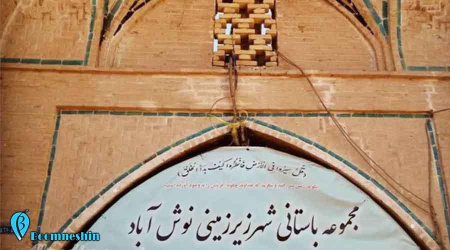 شهر زیرزمینی نوش آباد؛ بزرگترین شهر زیرزمینی ایران