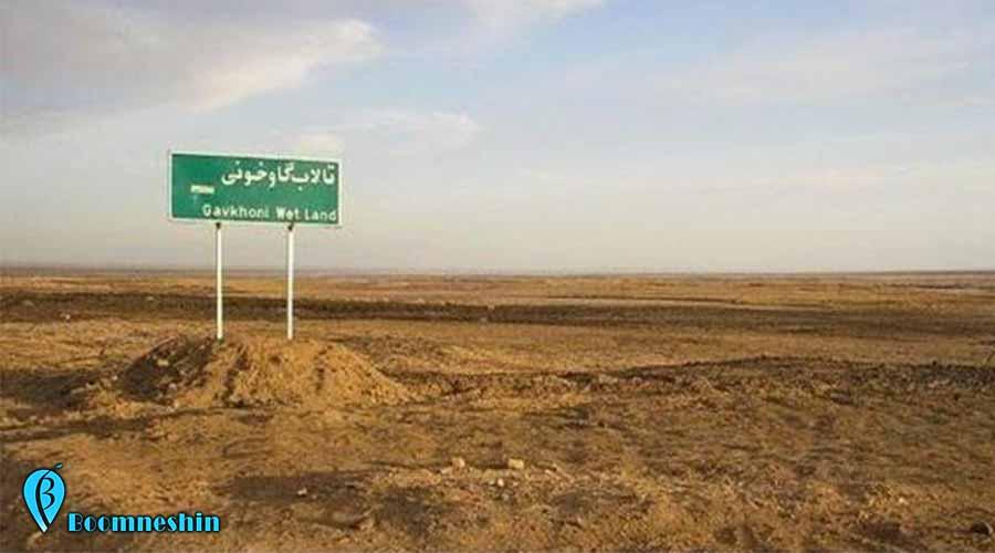 تالاب گاوخونی اصفهان