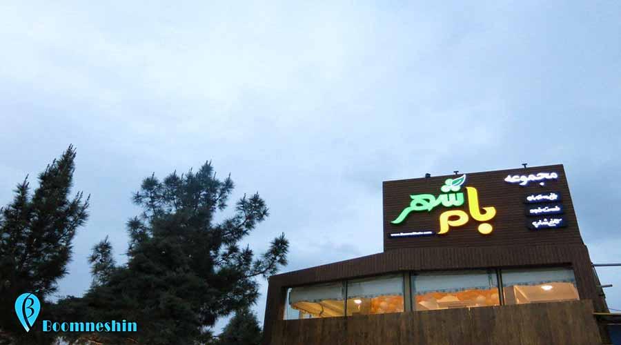 کافی شاپ و رستوران بام شهر اصفهان